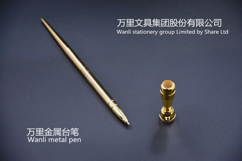 万里金属台笔