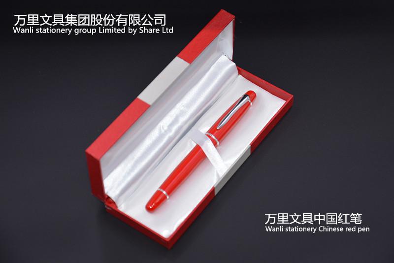 万里中国红笔