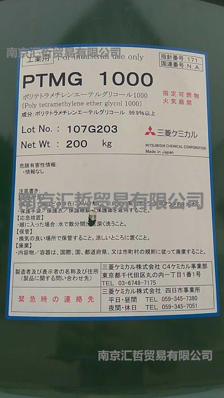日本三菱PTMG1000
