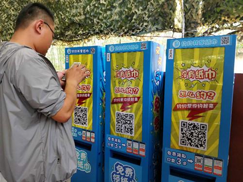 东莞松湖生态园纸巾投放机