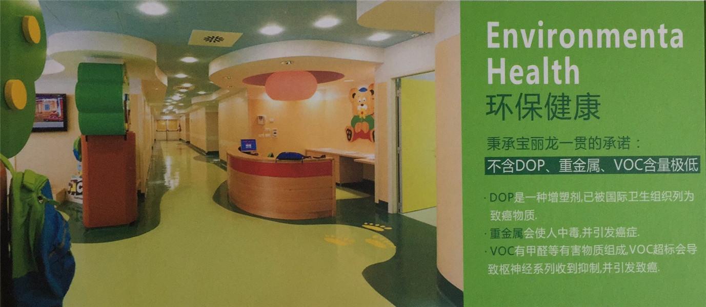 幼儿园、早教机构专用地板