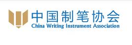 中国制笔协会