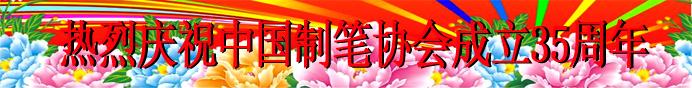 中國制筆協會
