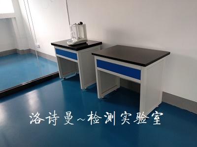 检测实验室