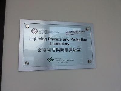 香港实验台1
