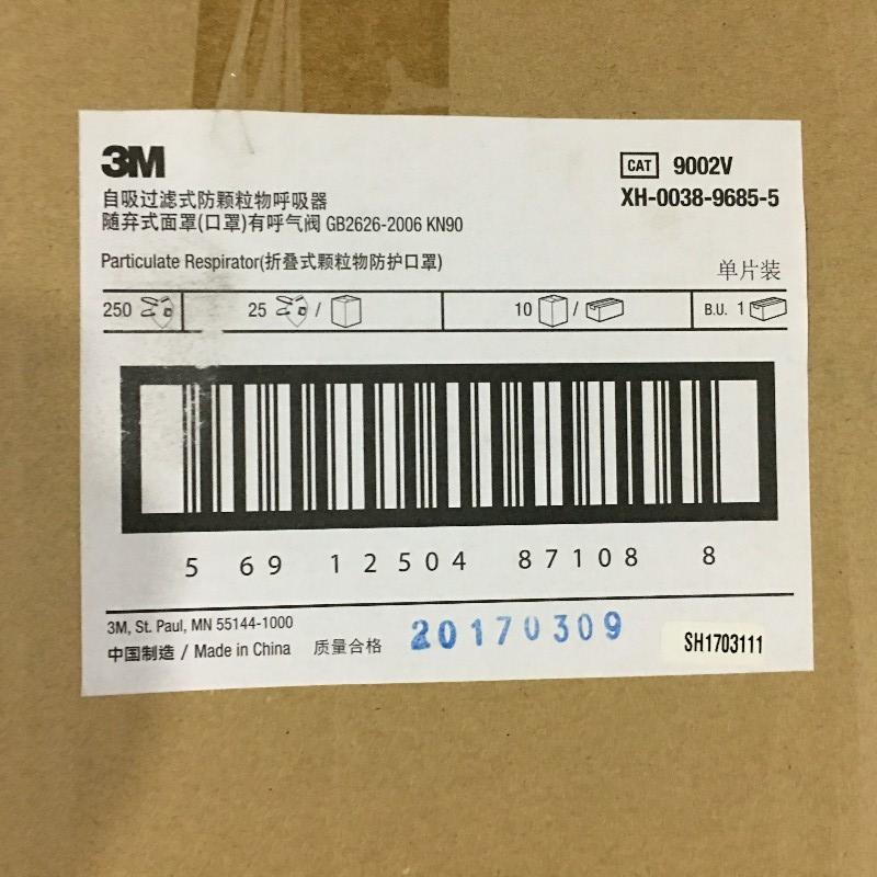3M 9002V 单个装 折叠式带阀口罩(头带式/标准号) XH003896855中国版1