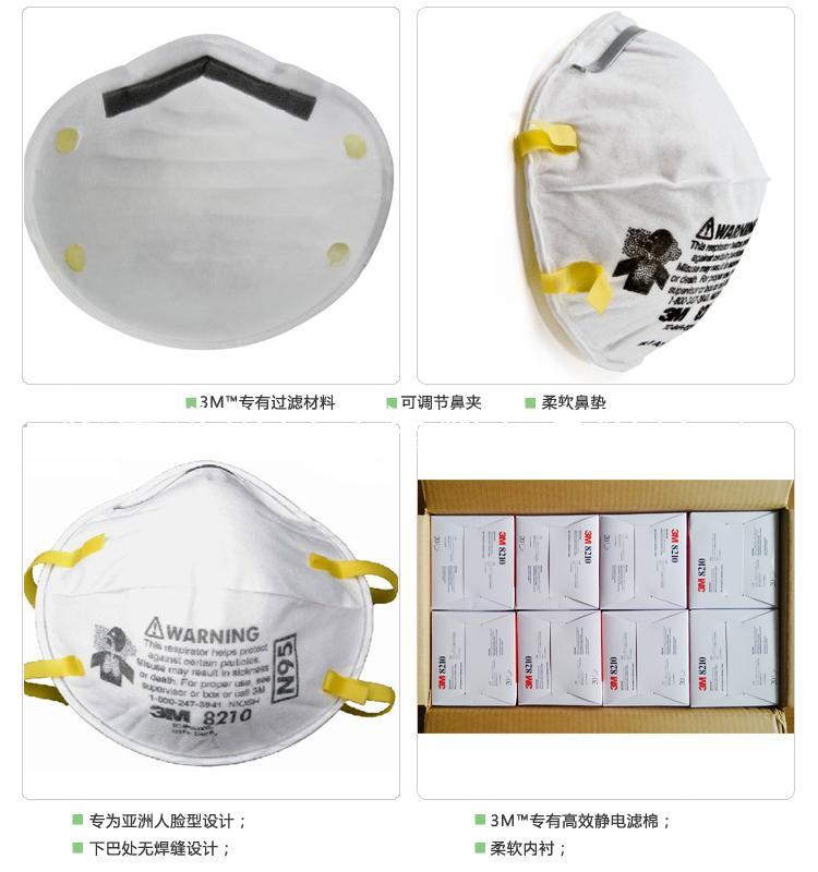 3M 8210 N95防尘口罩  XA010000454
