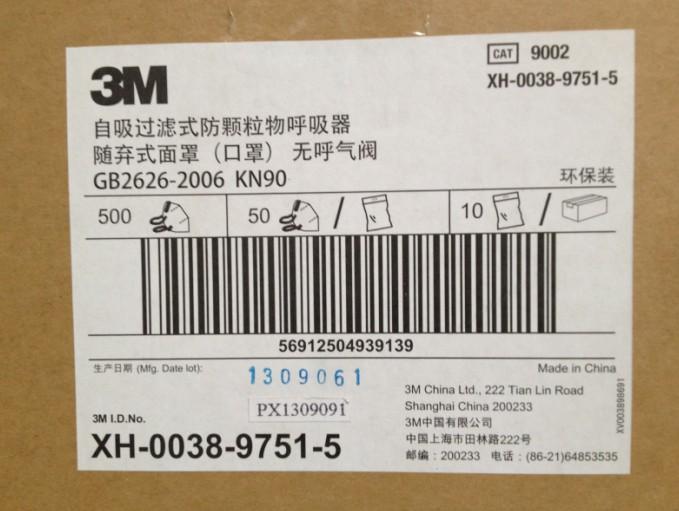 3M 9002 环保装 折叠式防护口罩(头带式/标准号) XH003897515 中国版3