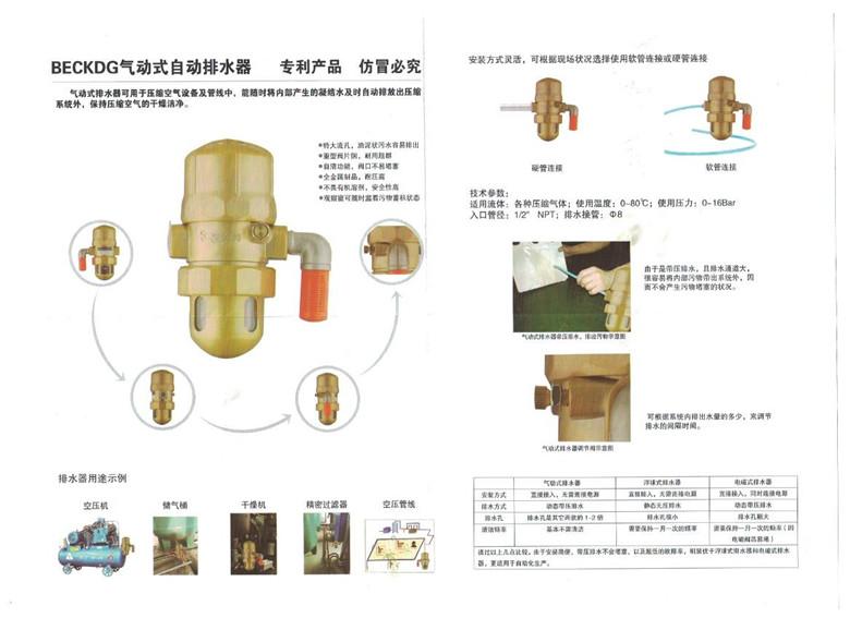 储气罐自动排水器