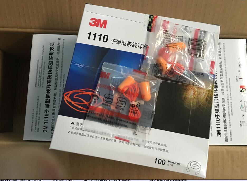 3M 1110 子弹型带线耳塞2
