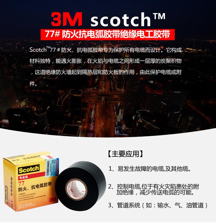3M77# 防火抗電弧膠帶