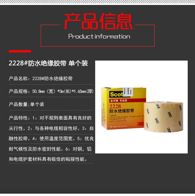 3M 2228高壓防水絕緣膠帶