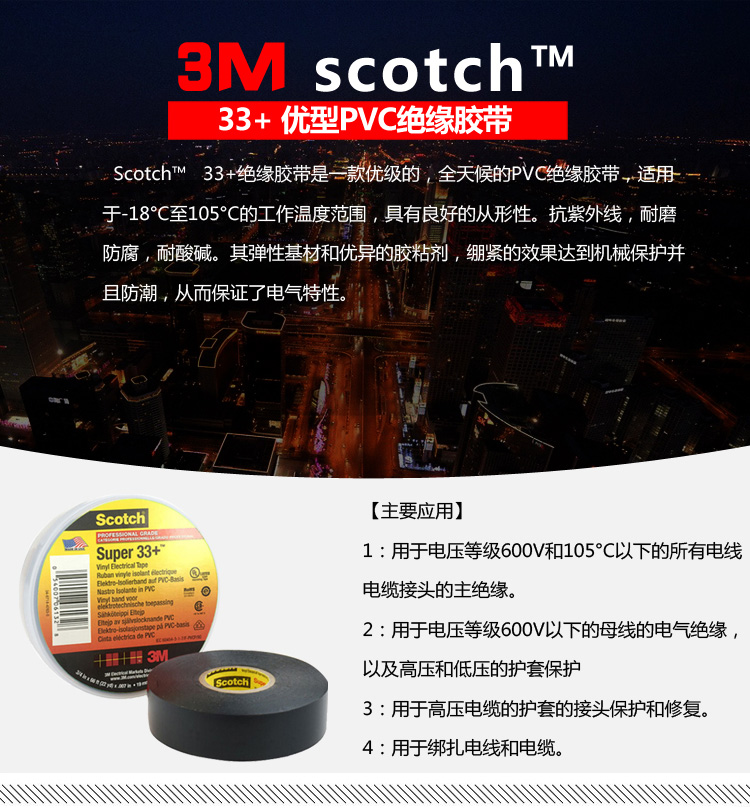 3M Scotch Super 33+ 绝缘胶布