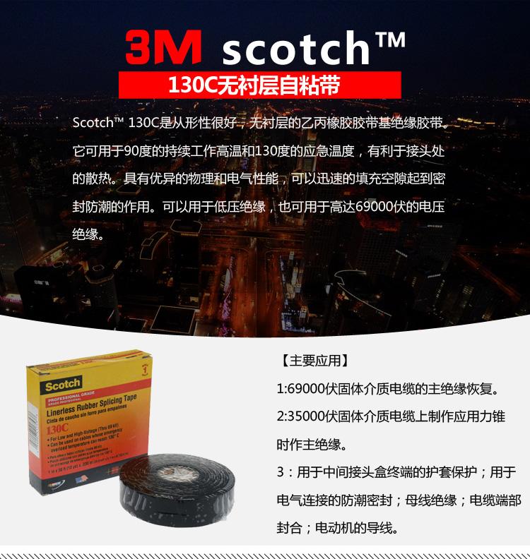 3MScotch130C无衬层绝缘自粘带