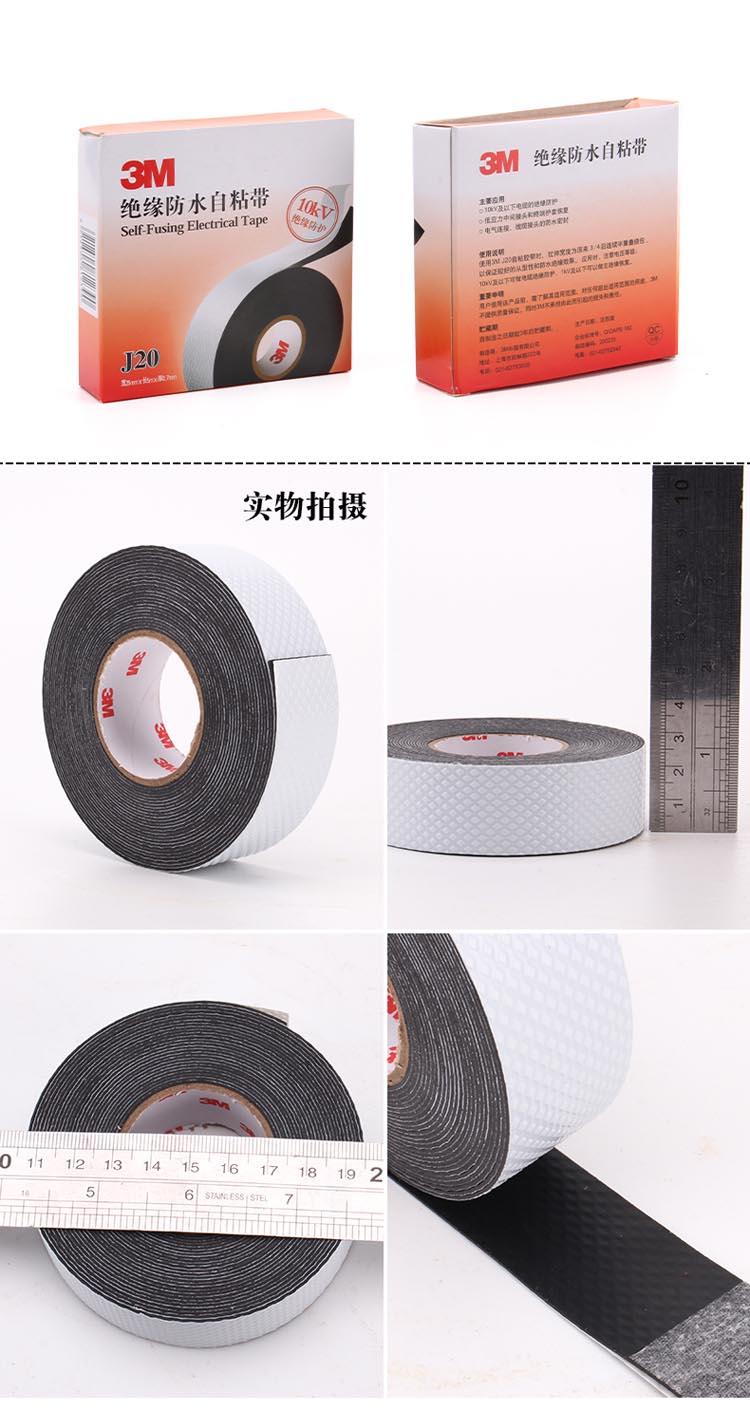3M J20防水绝缘胶带 通讯电缆自粘带 橡胶密封保护10KV高压电胶布