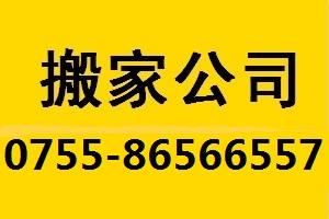 深圳宝安搬家公司