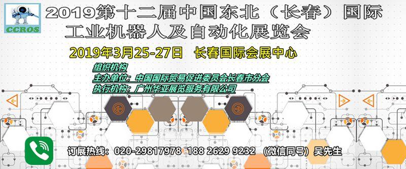 2019長春工業自動化展定于3月25至27日日舉行