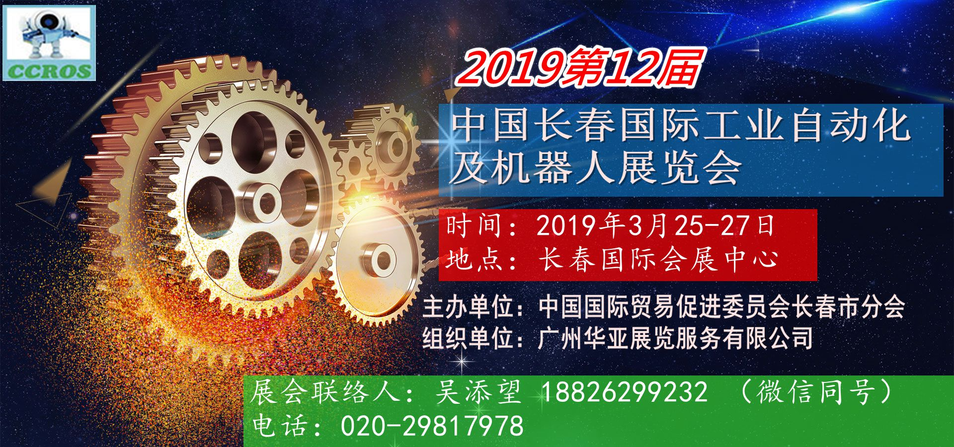 2019年长春工业自动化鸿运国际娱乐介绍