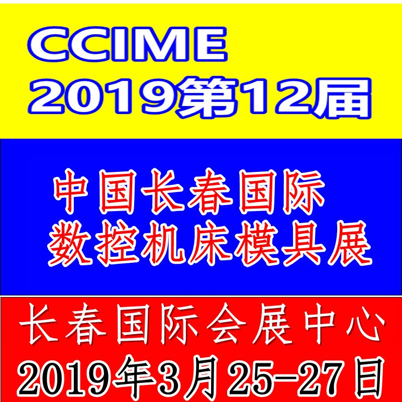 2019年第12届beplay国际数控机床工模具展览会定于3月25至27日在beplay国际会展中心举行