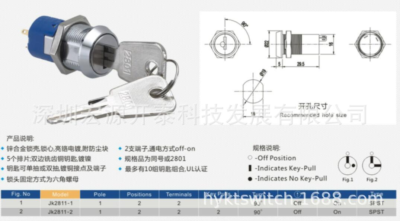 电子锁图纸4