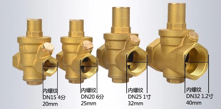 铜丝口减压阀自来水减压阀dn20图片