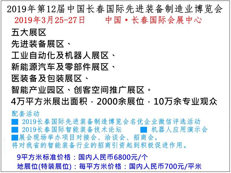 长春2019年装备制造业博览会定于3月25至27日在长春国际会展中心举行