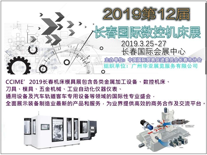2019年长春机床展将于2019年3月25至27日在长春国际会展中心举行