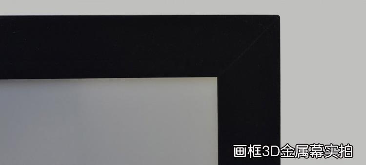 金属画框幕11