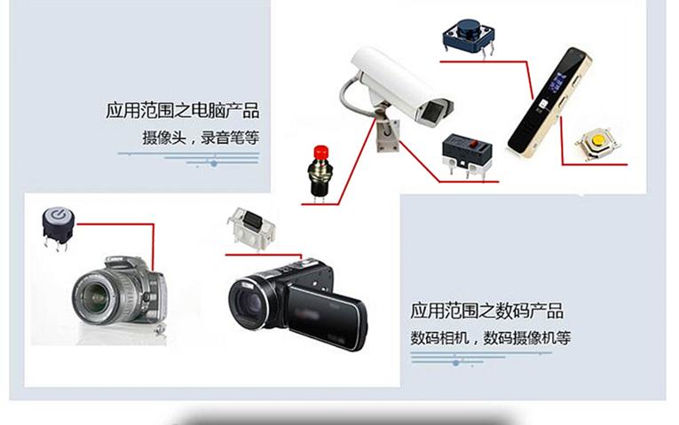 微動開關MX-13815