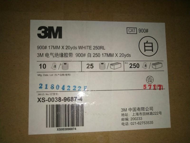 3M 電氣絕緣膠帶900#