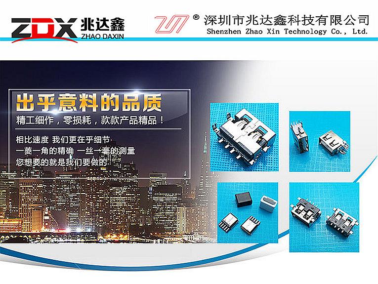 MICRO 5P连接器3