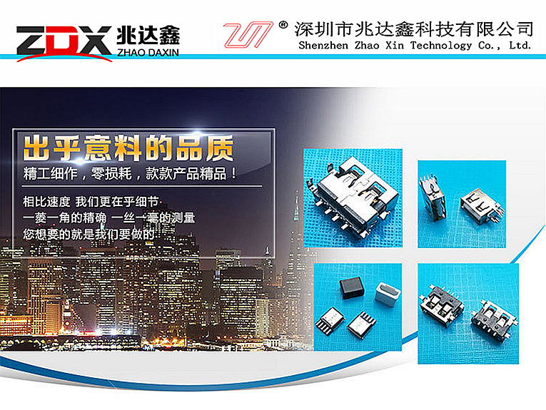 USB�B接器3
