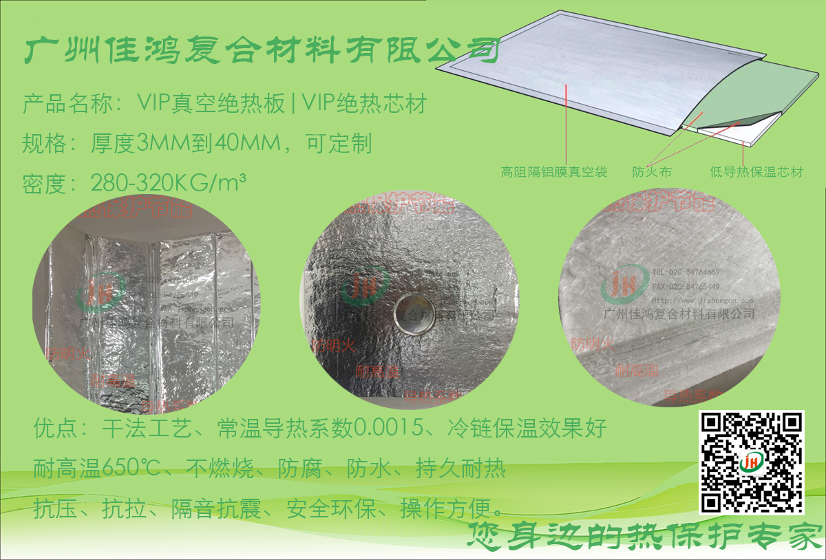 VIP芯材|干法真空芯材|真空板芯材|冷链保温芯材