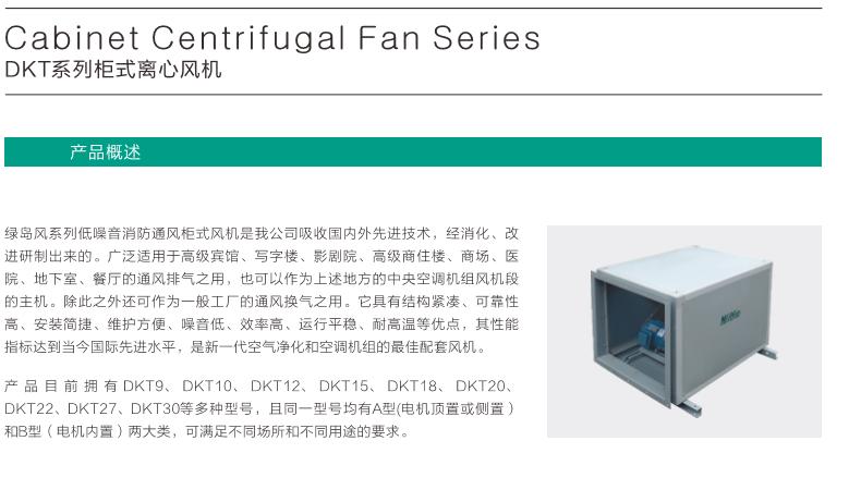 DKT系列柜式离心风机1