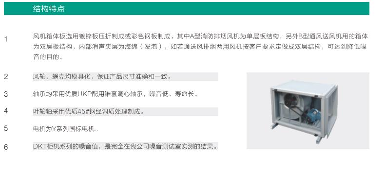 DKT系列柜式离心风机2