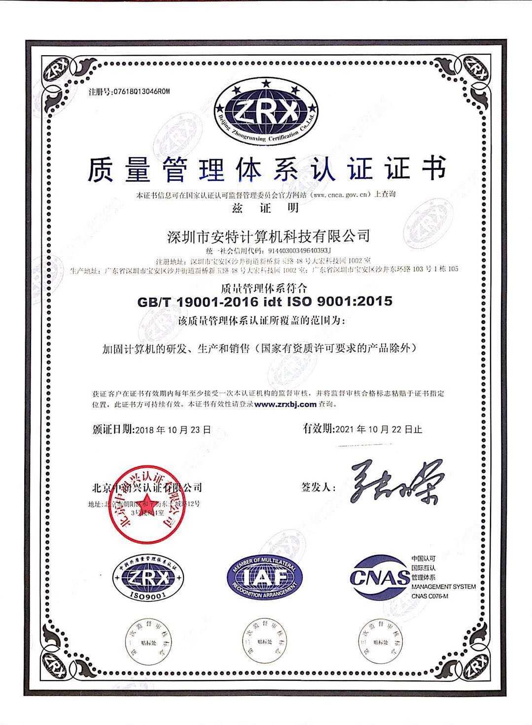 新版质量管理体系证书1