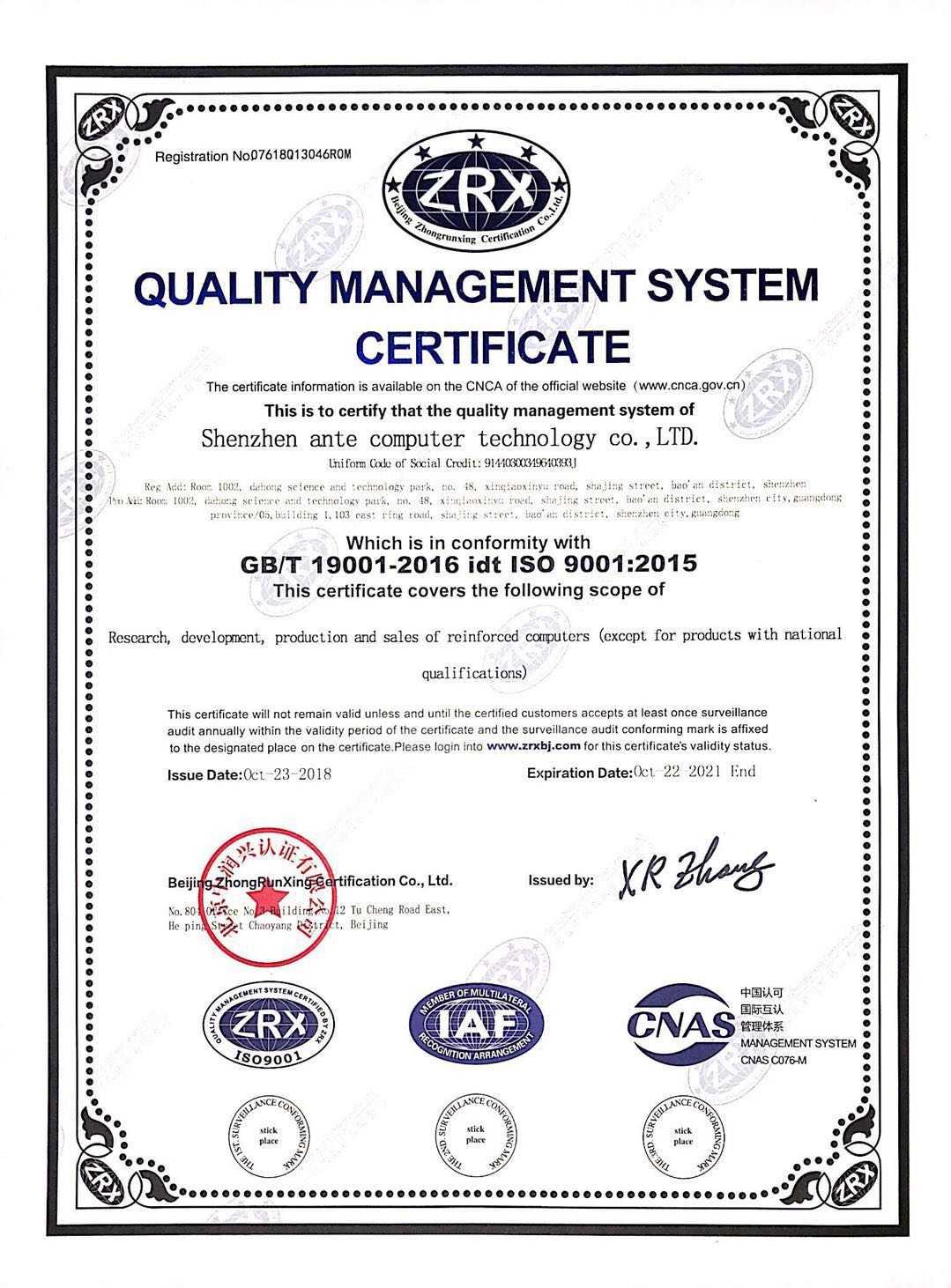 新版质量管理体系证书2