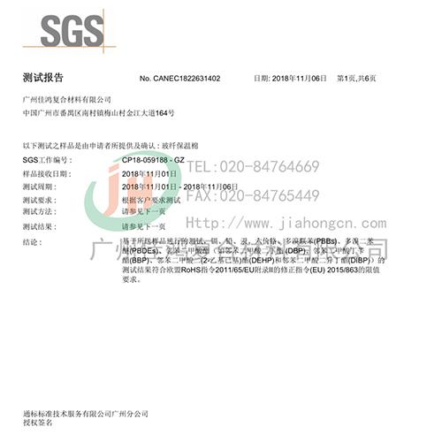 SGS ROSH环保检测报告