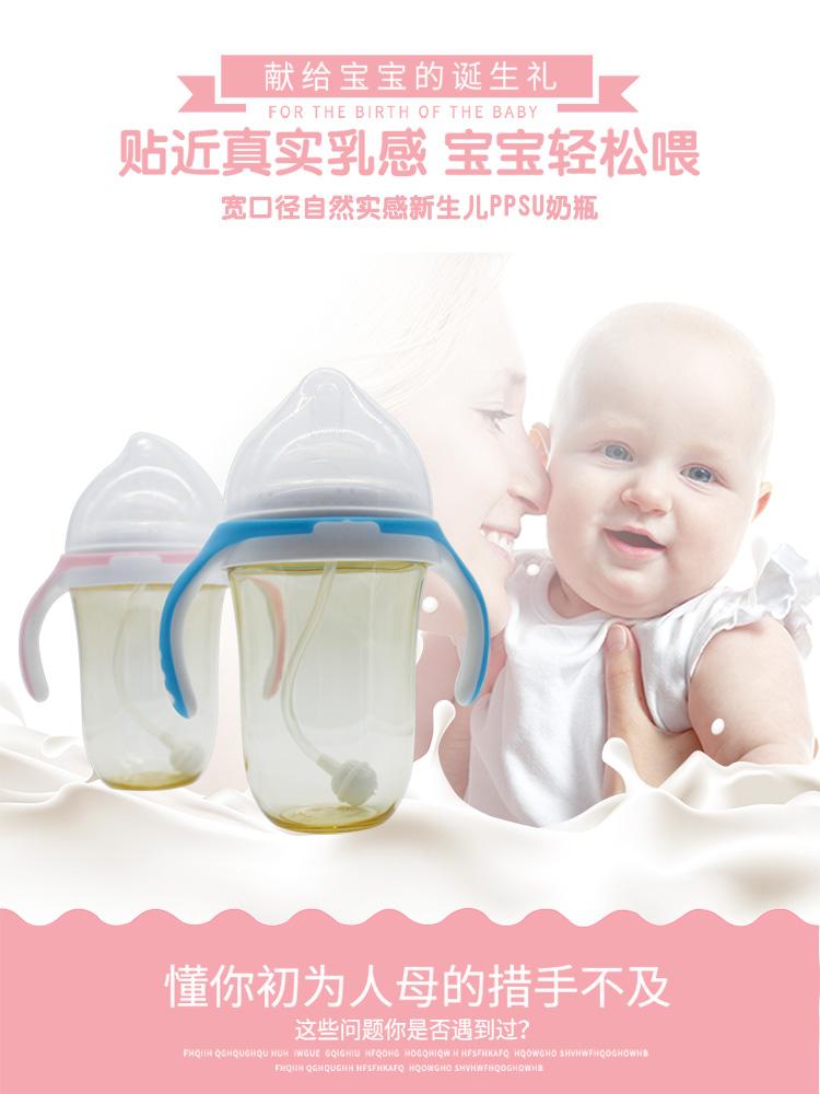 ppsu奶瓶1