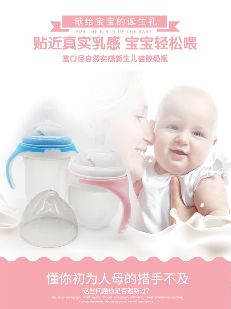 硅胶奶瓶1