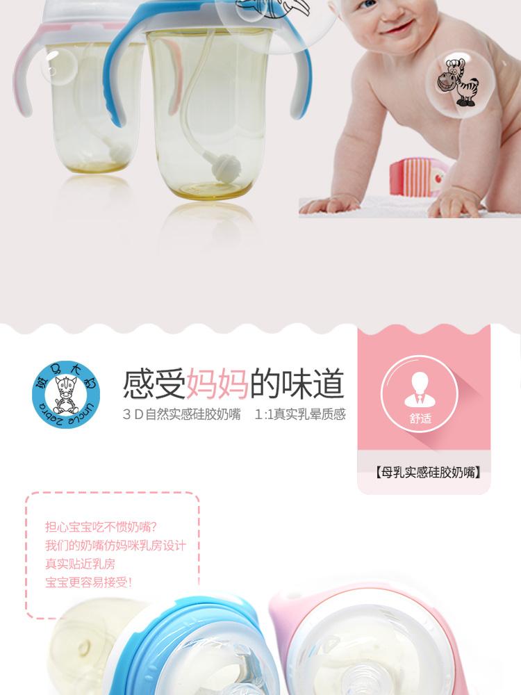ppsu奶瓶4