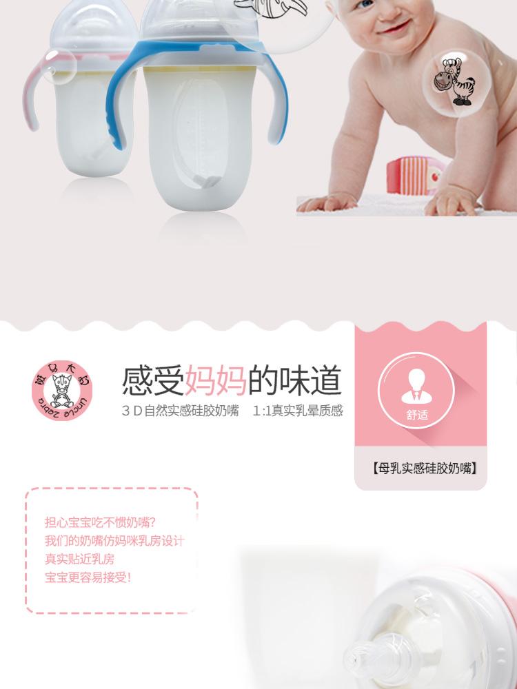 硅胶奶瓶4