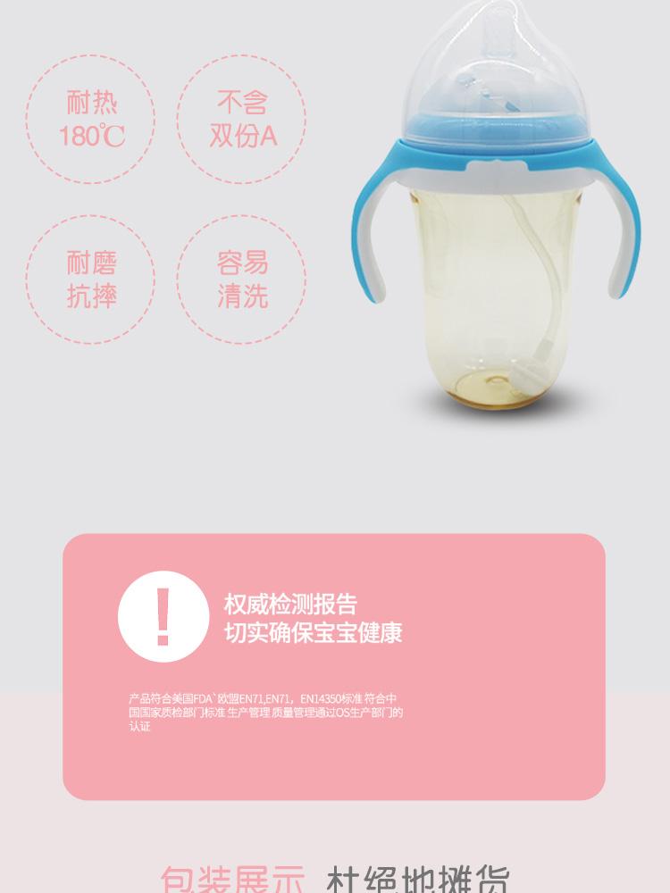 ppsu奶瓶6