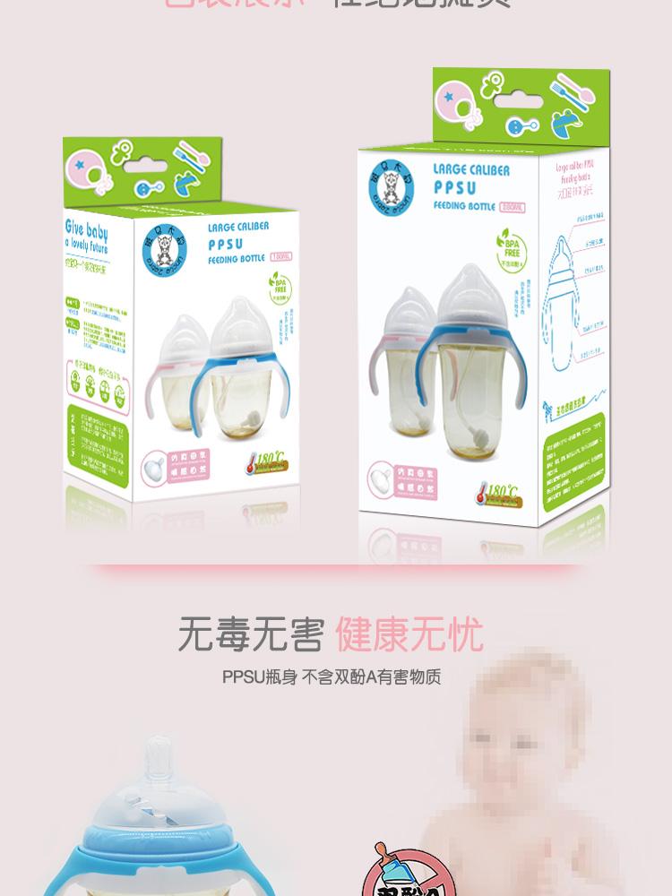 ppsu奶瓶7