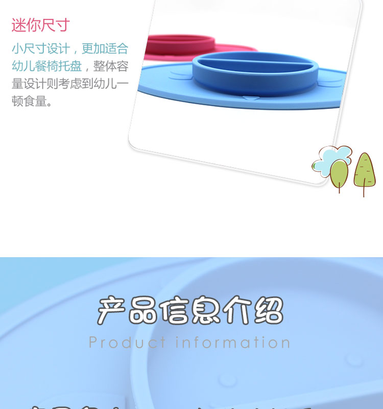 儿童硅胶餐盘7