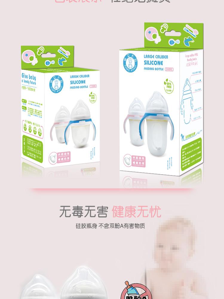 硅胶奶瓶7