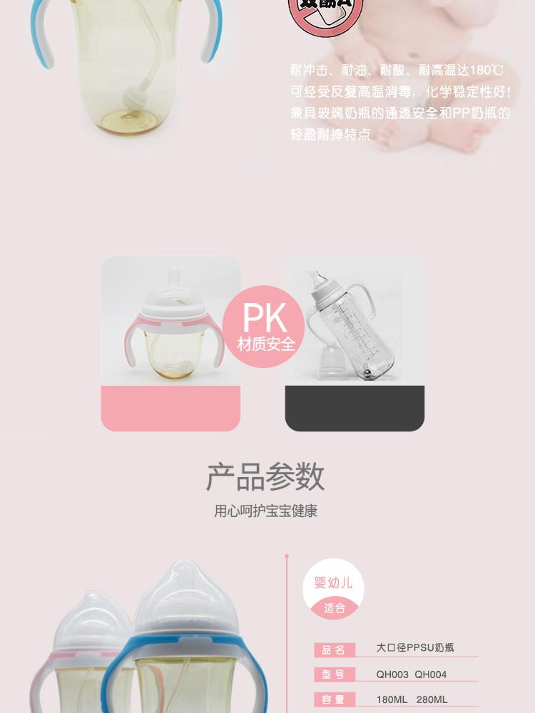ppsu奶瓶8