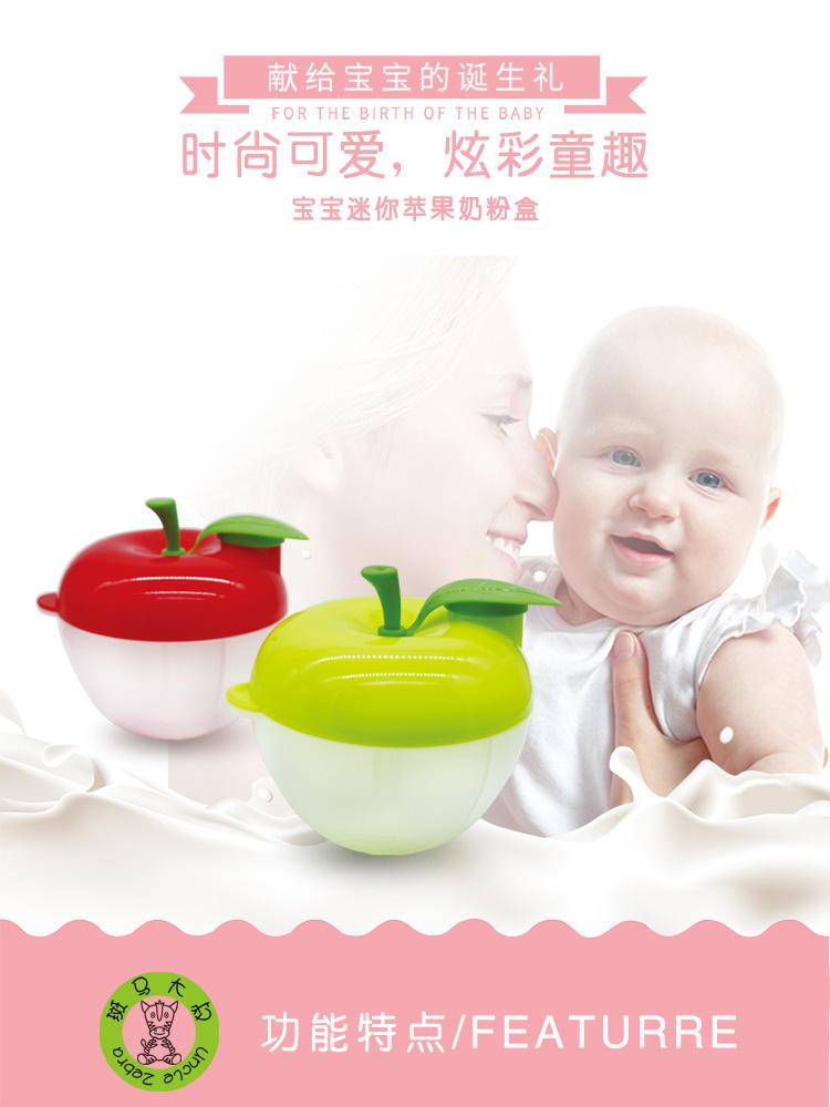 多功能奶粉盒1