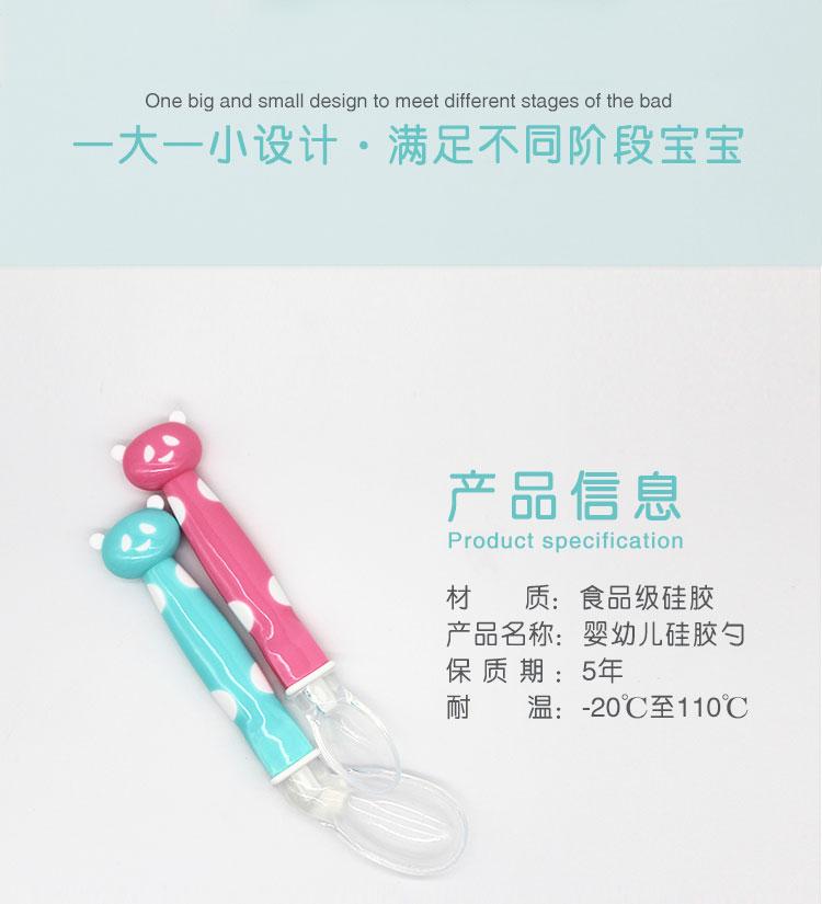 婴儿硅胶勺5