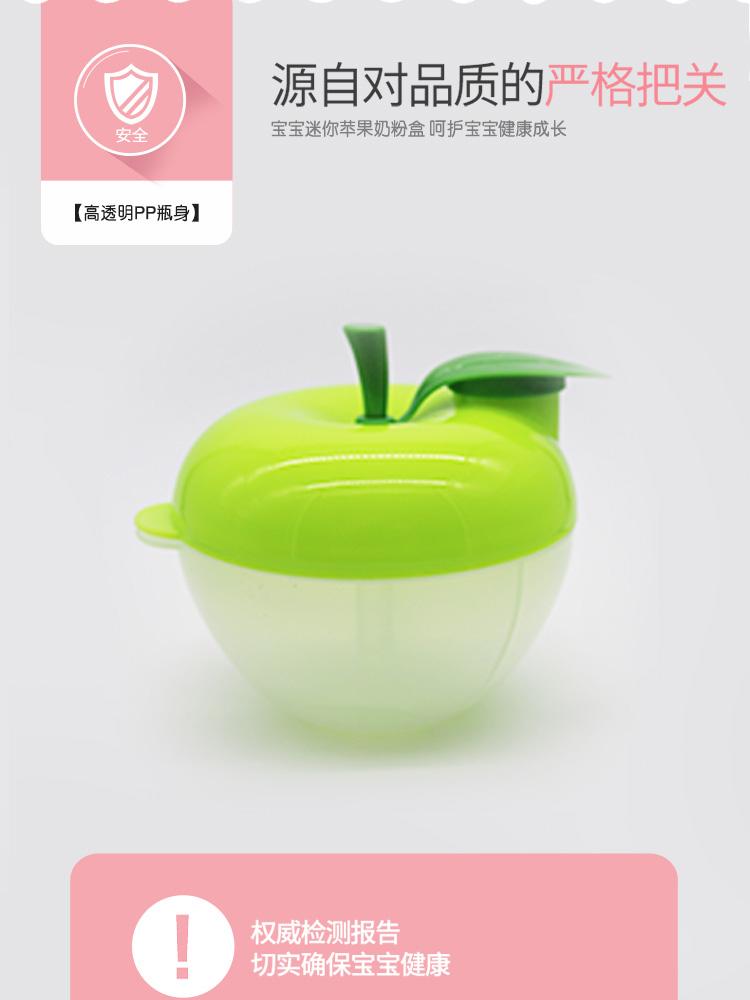 多功能奶粉盒5